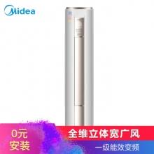 万博appmanbetx手机版(Midea)3匹智行 一级能效变频冷暖圆柱空调柜机 KFR-72LW/BP3DN8Y-YH200(B1)