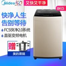 万博appmanbetx手机版 Midea 8公斤变频全自动波轮洗衣机 一键快净洗衣更加省时 缓冲式门盖 MB80V50DQCG
