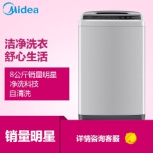 万博appmanbetx手机版 Midea 8公斤全自动波轮洗衣机 智能童锁 水位随心调节 MB80V31