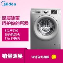 万博appmanbetx手机版(Midea)8公斤银色变频滚筒洗衣机 1400转高转速 特色除菌洗 MG80V50DS5