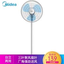 万博appmanbetx手机版(Midea)SAB40A 新品台地两用落地扇/电风扇