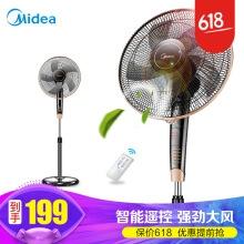 万博appmanbetx手机版(Midea) FS40-13GR 大风量电风扇/落地扇/智能家用电风扇/遥控风扇电扇