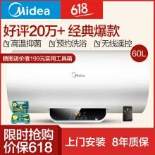 万博appmanbetx手机版(Midea)60升预约洗浴 无线遥控 电热水器 F60-15WB5(Y)