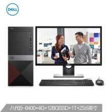 戴尔(DELL)成就3670高性能商用台式电脑整机(八代i5-8400 4G 128GSSD+1T 三年上门 有线键鼠 窄边框)23.6英寸