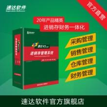 速达软件 V3.net商业版 进销存财务仓库销售系统 管理软件中小企业 单机网络正版 2永久用户